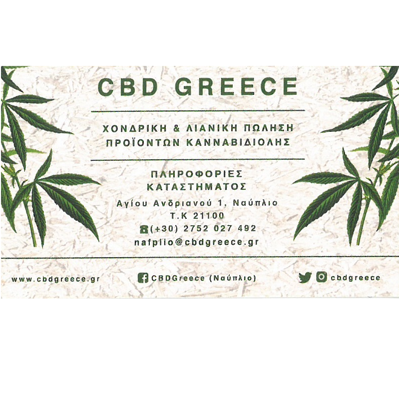 CBD GREECE