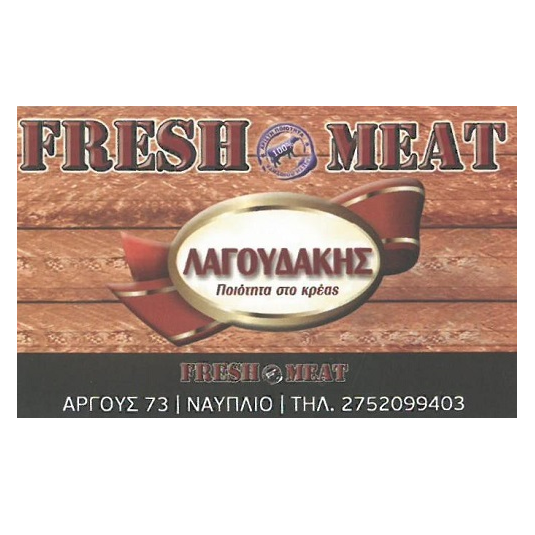 FRESH MEAT-ΛΑΓΟΥΔΑΚΗΣ