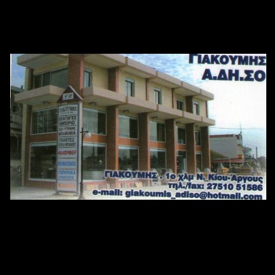 ΓΙΑΚΟΥΜΗΣ-ΑΔΗΣΟ